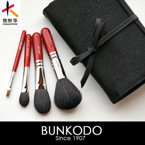 熊野筆化粧筆アーティストシリーズ(ショート軸)基本4本セット(ポーチ付き)職人の手作り メイクブラ...