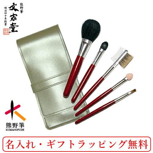 熊野筆職人の手作りARシリーズ5本(ポーチ付き)セット スターターキット 引き出物などプレゼントと...