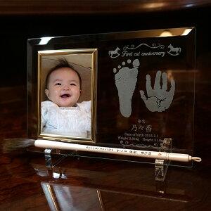 【送料無料】【熊野筆】赤ちゃん筆(胎毛筆)と一緒に飾れる、手形・足形フォトフレーム【手形・足形…
