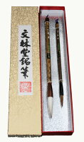 筆ギフトセットA(太筆と小筆)6,264円→5,300円