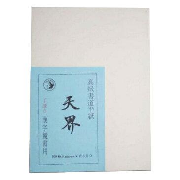 書道 紙 漢字用半紙「天界」100枚