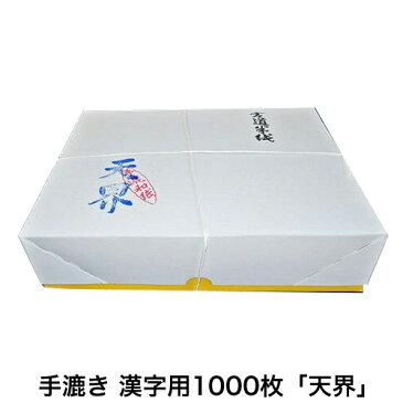書道 紙 漢字用半紙「天界」1,000枚