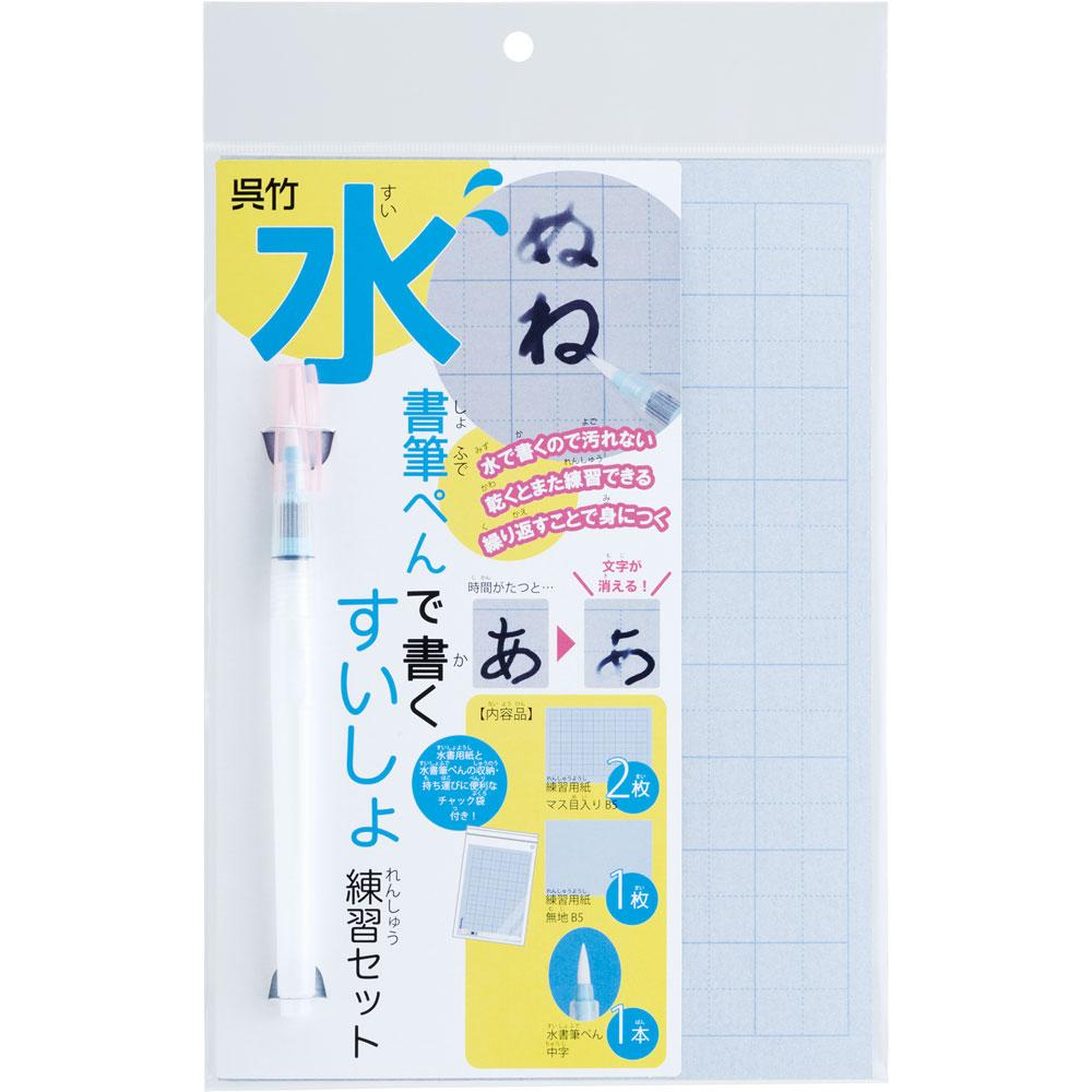 書道用具, 半紙 B5 21
