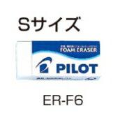 【メール便対応】PILOT消しゴム Sサイズ(フォームイレーザ)ER-F6