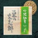 文志郎の小粒納豆