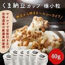 北海道産大豆の納豆