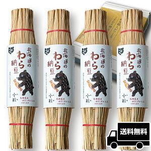【くま納豆】北海道のわら納豆 小粒 4本セット納豆80g ごはんのお供 おかず お取り寄せグルメ