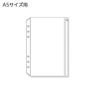 【メ可】レイメイ藤井 ダ・ヴィンチ リフィル A5サイズ ファスナーポケット DAR322