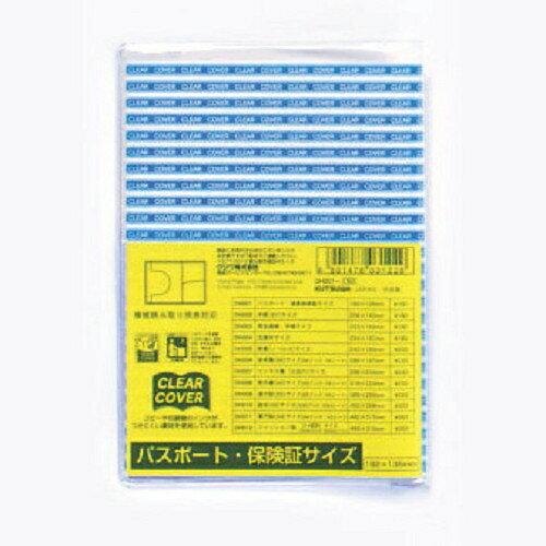 【メ可】クツワ クリアーカバー 非転写タイプ パスポートサイズ DH001