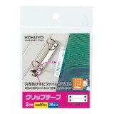 【メ可】コクヨ クリップテープ<ideamix>穴ピッチ80mm 28片入り タ-60