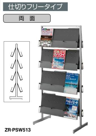 コクヨ ZR-PSW513 パンフレットスタンド 仕切りフリータイプ スチールフレーム 両面4段:ブング・ステーション