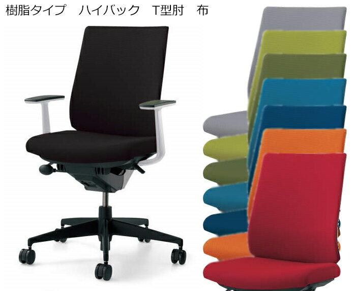 コクヨ オフィスチェア Wizard2 樹脂タイプ ハイバック T型肘(非可動) 布張り CR-G1823:ブング・ステーション
