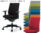コクヨ オフィスチェア Wizard2 樹脂タイプ ハイバック 可動肘 布張り CR-G1833