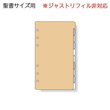 【メ可】レイメイ藤井 ダ・ヴィンチ リフィル 聖書サイズ カラーインデックス(10区分) DR407