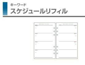 【メ可】レイメイ藤井 キーワード スケジュールリフィル 聖書サイズ フリーウィークリープランA  WWR321