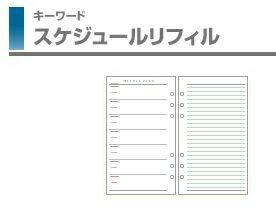 【メ可】レイメイ藤井 キーワード スケジュールリフィル 聖書サイズ フリーウィークリープランB WWR308