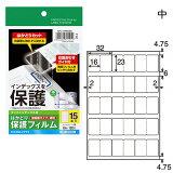 【メ可】コクヨ タックインデックス用 はかどり保護フィルム はがき 中 15面 8枚 KPC-GF6055
