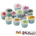 夏ギフト お中元 高知県産アイスクリームおすすめカップ12個
