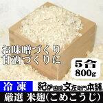米こうじ5合(約800g)生冷凍袋入丸新本家