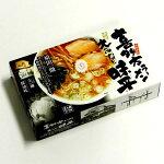喜多方ラーメン大みなと味平生麺2食入(スープ付)/きたかたキタカタ中華そば