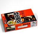 和歌山ラーメン/井出商店/ 生麺二食入り 濃厚とんこつ醤油味特製スープ付 中華そば 和歌山らーめん・いでしょうてん・井手 ラーメン 取り寄せ
