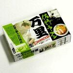 佐野ラーメン万里生麺2食入(スープ付)/佐野の超人気行列店さのばんりサノバンリ