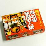 吉村家家系五人衆渾身の一杯生麺2食入(スープ付)/横浜らーめん中華そばよしむらやヨシムラヤ