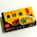 究極の尾道ラーメン 東珍康 生麺2食入(スープ付)/醤油味 とんちんかん トンチンカン おみのち 中華そば