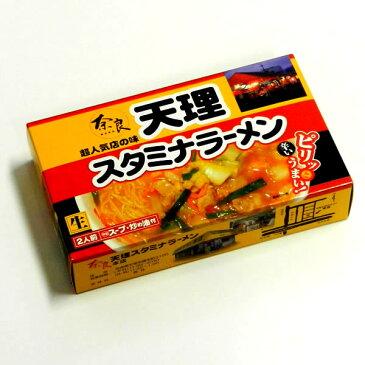 奈良 天理スタミナラーメン 超人気店の味 半生麺2食入(スープ付)/なら すたみならーめん 中華そば