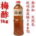 梅酢1kg紀州南高梅100%[和歌山県産]うめず・うめす