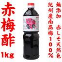 あか梅酢1kg 紀州産南高梅100%使用/無添加赤しその天然あかしそ梅酢/しょうが漬け・生姜漬け・らっきょ漬け、酢の物、ドレッシングに 2