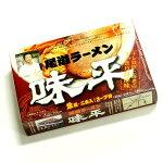 尾道ラーメン味平生麺2食入(スープ付)/尾道らーめん中華そば
