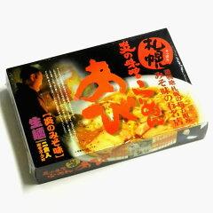らーめんあび 札幌ラーメン あび 炎の味噌らーめんをお取り寄せ札幌ラーメン あび 生麺2食入...
