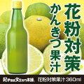 無添加じゃばら果汁360ml和歌山県産天然果汁100%紀伊国屋文左衛門本舗/花粉対策