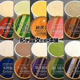 ゆあさジェラートラボラトリー/プレミアムジェラート12個セット【送料込】(アイスクリーム セット)100mlカップ12個/紀伊国屋文左衛門本舗 SenZanAn Premium Ice Cream