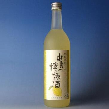 和歌のめぐみ由良の檸檬酒(レモン酒・れもん酒)720ml世界一統の和風リキュール【和歌山県産】甘いお酒