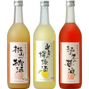 「桃山の桃酒」「由良の檸檬酒」「紀の里苺酒」和歌のめぐみ720ml【3本セット】世界一統【和歌…