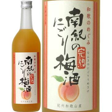 和歌のめぐみ「南紀の完熟にごり梅酒」720ml世界一統【和歌山県産】【果実酒】