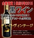 【黒ワイン カオール】ガリオッタン・マルベック 金賞受賞 ギフト ワイン 赤ワイン 金賞 750ML 父の日