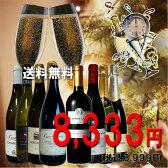 いつも登場どこにも登場重宝セット豪華泡2赤3白3セット 送料無料 ワイン セット 白 白ワイン ワインセット 白ワインセット 赤 赤ワイン 赤ワインセット wine