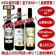 9個のメダルが品質保証 ワインセット 全てボルドー トリプル金賞受賞3本セット ボルドー ワイン セット 金賞 金賞ワイン セット bordeaux wine 送料無料