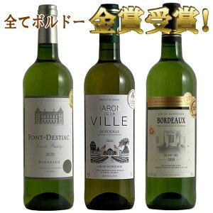 白ワイン ボルドー金賞受賞3本セット 3000円ぽっきり 送料無料 ボルドー セット 金賞 ワインセット bordeaux wine ギフト ワイン 750ML 母の日