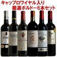 【全て格上】5名のソムリエチームの厳選ボルドー6本! ボルドー 金賞入り ワイン セット 赤 6本セット