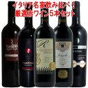 豪華イタリア!長期熟成リゼルヴァ満載!5本セット!【送料無料】コク旨 イタリア 赤 赤ワイン ワインセット セット 5本 ワイン wine ギフト 750ML おすすめ・・・
