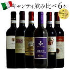 【キャンティ6種】イタリア DOCG!人気のキャンティ6種飲み比べ!格上げリゼルヴァも楽しめる! サンジョヴェーゼ トスカーナ 赤ワイン 6本セット ワイン ワインセット イタリアワイン おすすめ r-40958 あす楽