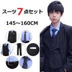 スーツフォーマル男児細身ネイビー子供男の子145150155160