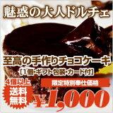 至高の手作りチョコレートケーキ