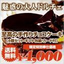 【バレンタイン限定】至高の手造りチョコレートケーキ【4個セット】【送料無料!】