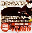 【バレンタイン限定】至高の手造りチョコレートケーキ【8個入り】【送料無料!】