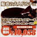 【バレンタイン限定】至高の手造りチョコレートケーキ【12個入り】【送料無料!】